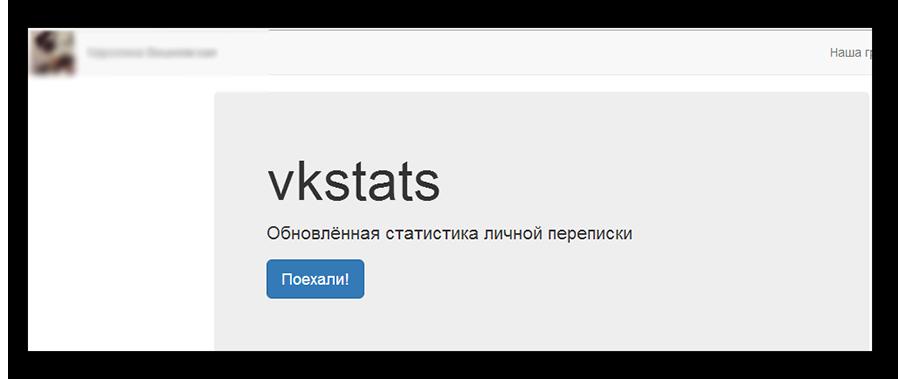 Начало сканирования личных сообщений ВК через vk stats