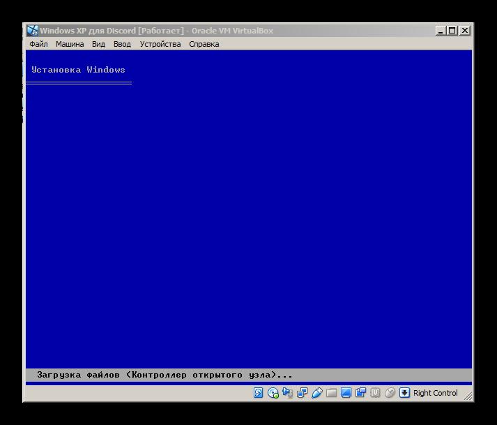 Начало установки Windows XP для Discord