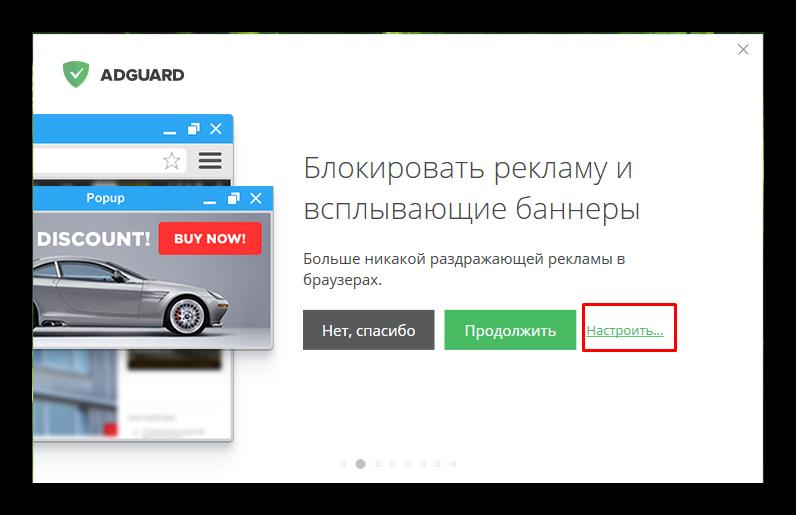Настройка блокирования рекламы и всплывающих баннеров с помощью adguard