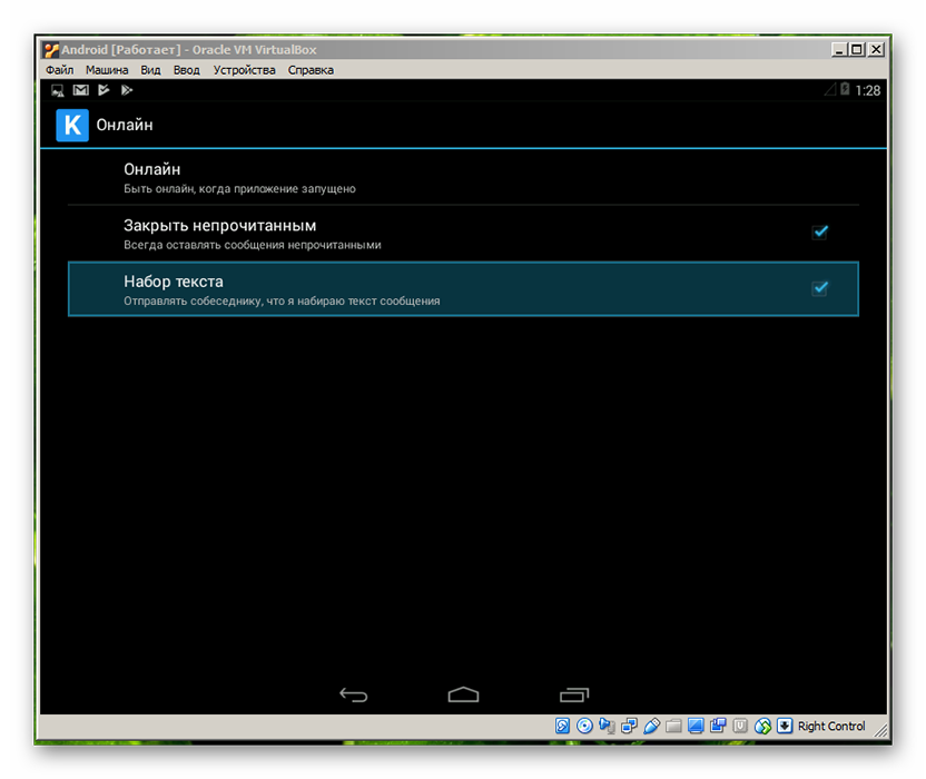 Настройка режима оффлайн Вконтакте через виртуальную машину
