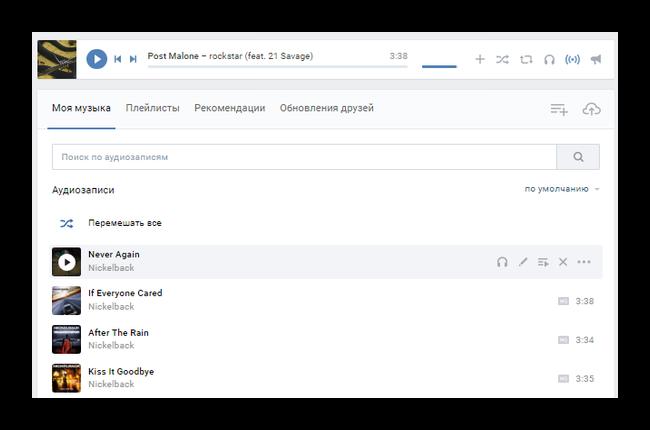 Наведение курсора мыши на одну из песен, находящихся в плейлисте ВКонтакте