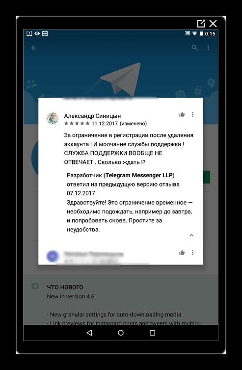Недовольство работой тех. поддержки Телеграмм