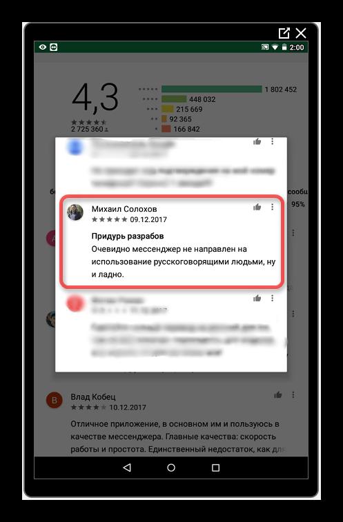 Негативно об отсутствии русского перевода