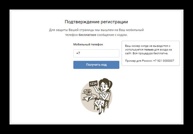 Необходимость привязки номера телефона к аккаунту при регистрации ВКонтакте