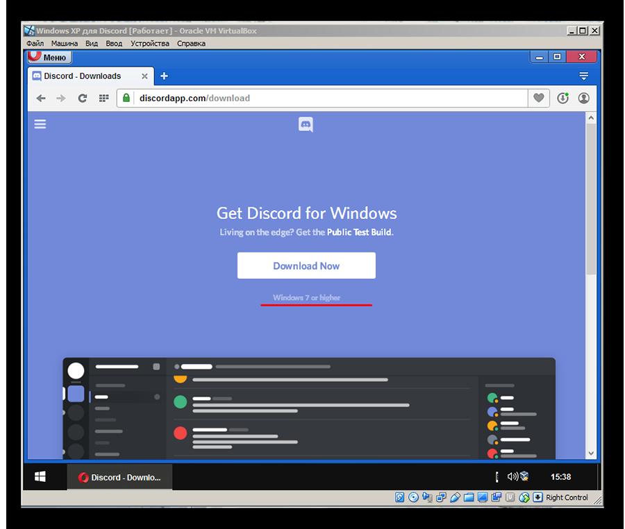 Несовместимость Дискорд с Windows XP
