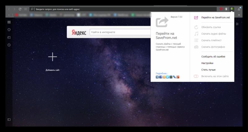 Незаметная работа savefrom в браузере