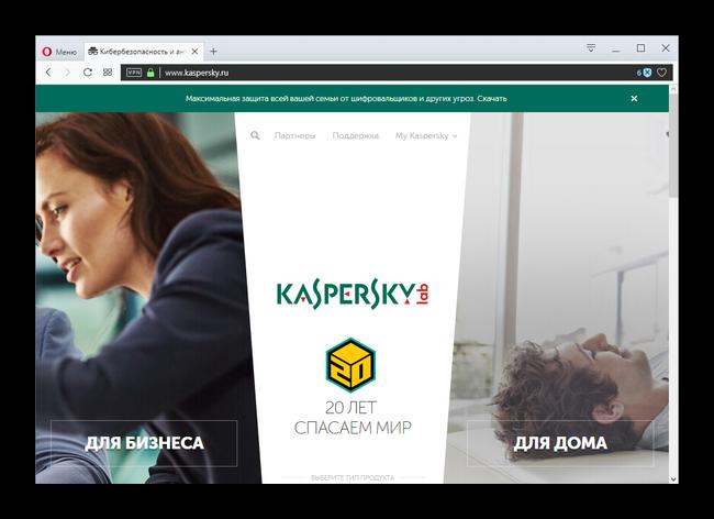 Один из лучших антивирусных сервисов - Лаборатория Касперского
