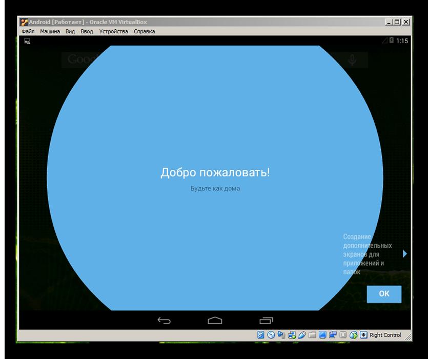 Окончание настроек запуска ос android под ВК