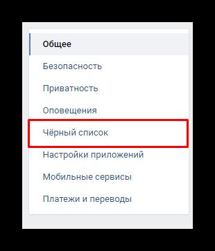 Открытие черного списка Вконтакте