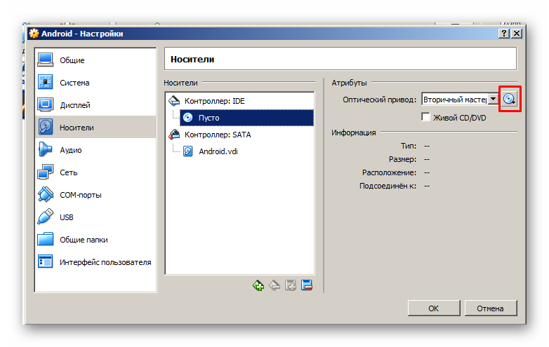 Открытие виртуального оптического диска для установки операционный системы Android для ВК