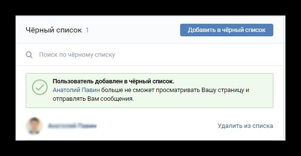 Оповещение об успешном добавлении контакта в черный список ВК