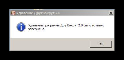Оповещение об успешности операции удаления ДругВокруг с компьютера