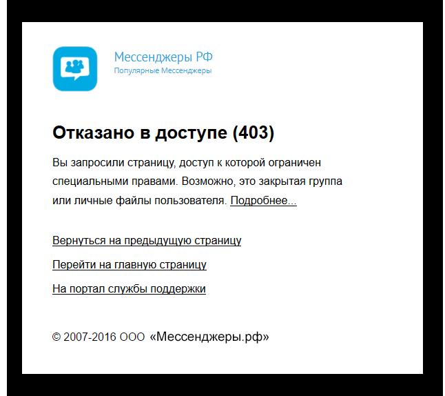 Ошибка 403