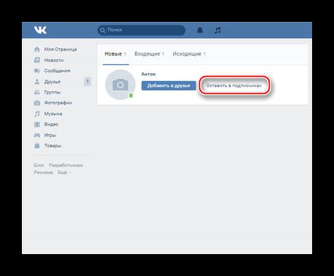 Оставление пользователя в подписчиках личной страницы ВКонтакте