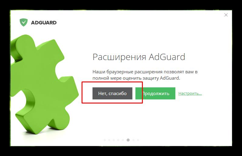 Отказ на расширения adguard