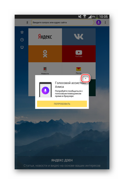 Отклонение предложения о тестировании голосового ассистента Алиса в Яндекс.Браузера