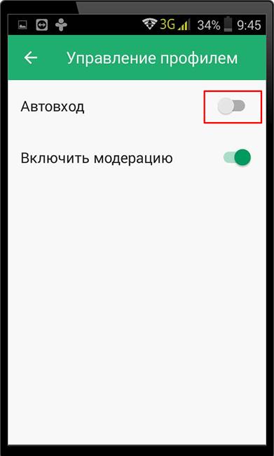 Отключение автоматического входа в ДругВокруг при загрузке телефона или запуска приложения