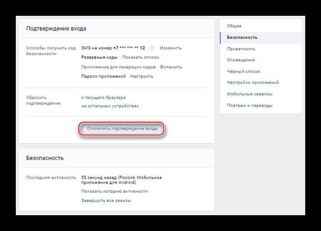 Отключение функции подтверждения входа в учетную запись через настройки ВКонтакте