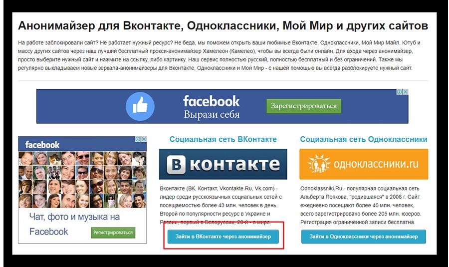 Открытие Вконтакте без ограничений через зеркало Хамелион