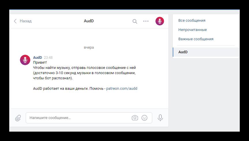 Открытие бота для распознавания музыки Вконтакте