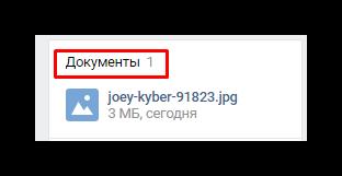 Открытие документов из группы Вконтакте