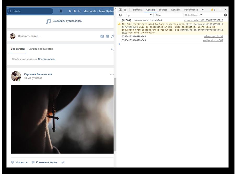 Открытие кода страницы группы для массового удаления записей со стены Вконтакте