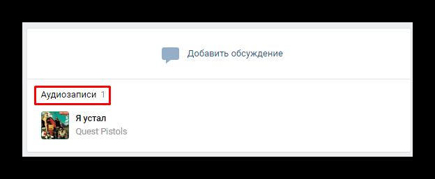 Открытие музыки для удаления из группы Вконтакте