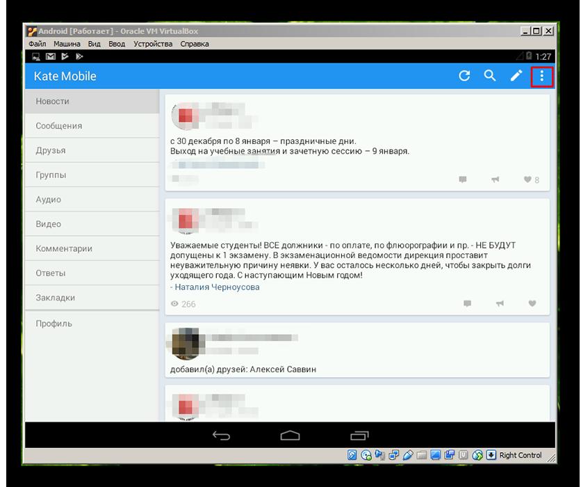 Открытие настроек Kate Mobille для скрытия статуса онлайн Вконтакте