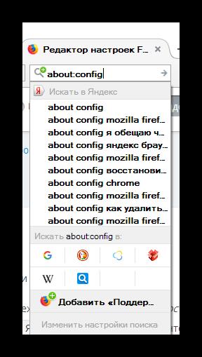 Открытие настроек конфигурации для браузера Mozilla для сокрытия статуса Вконтакте