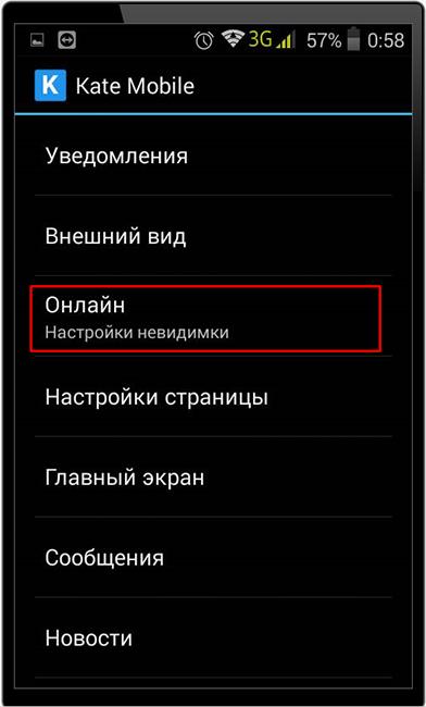 Открытие настроек невидимки Вконтакте через приложение Kate Mobile