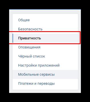 Открытие настроек приватности Вконткте