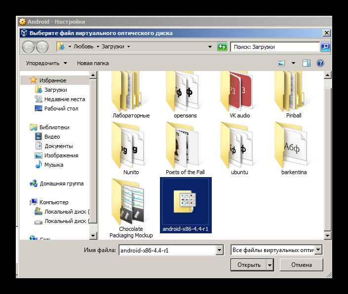Открытие образа диска ОС Android чтобы установить приложение позволяющее быть оффлайн Вконтакте