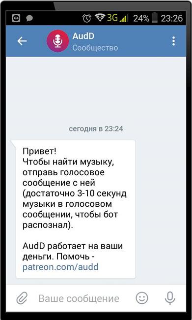 Открытие переписки с ботом AudD для распознавания музыки Вконтакте