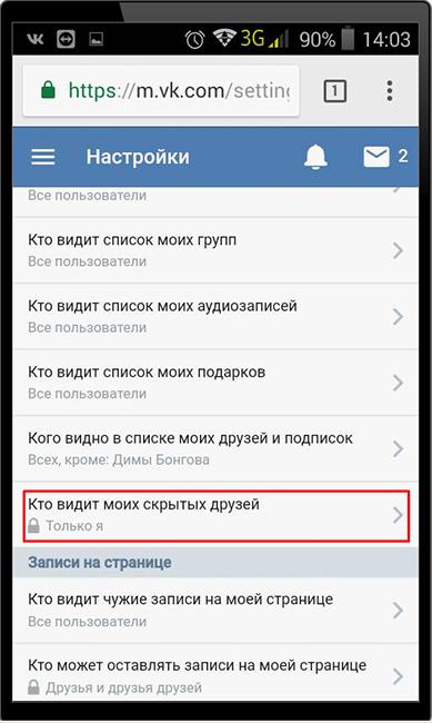 Открытие пункта для настройки пользователей, которые будут видеть список скрытых друзей Вконтакте