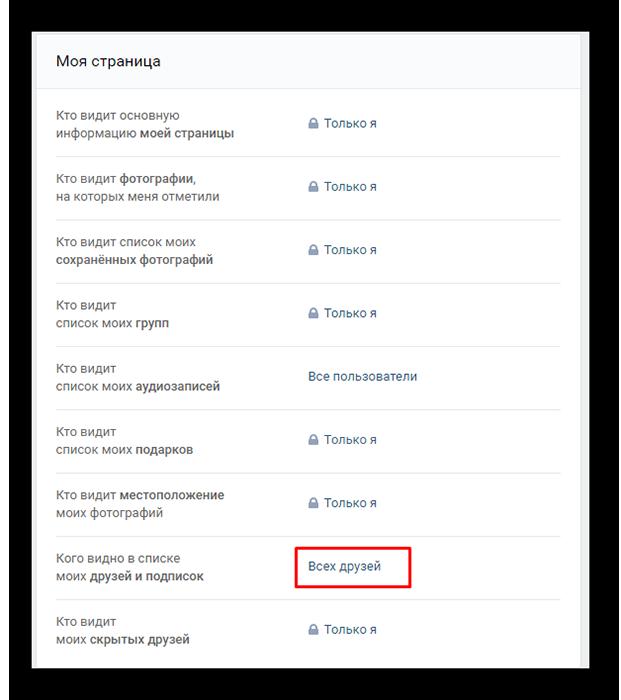 Открытие пункта для скрытия определенных пользователей ВК