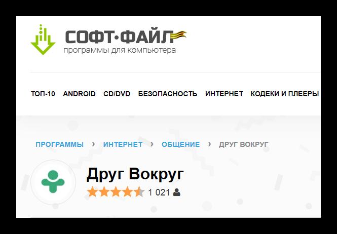 Открытие сайта, содержащего старую версию Друг Вокруг