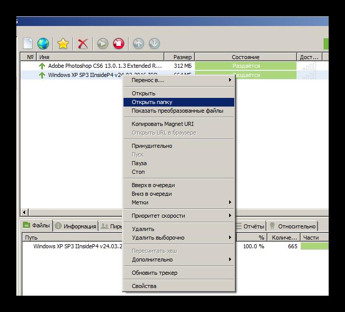 Открытие скаченного файла ОС для Дискорда