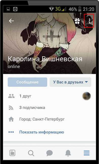 Открытие скрытых действий над пользователем Вконтакте