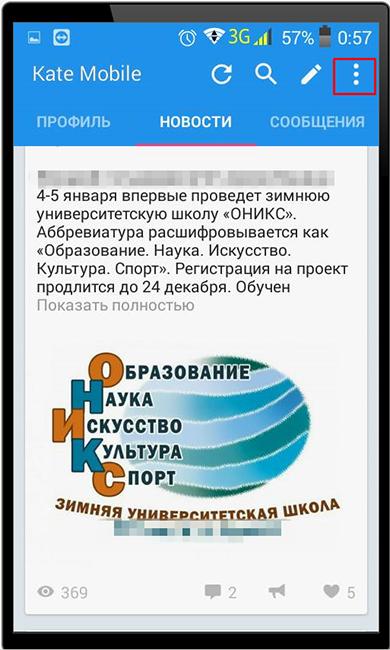 Открытие скрытых вкладок меню приложения Kate Mobile для скрытия статуса Вконтакте