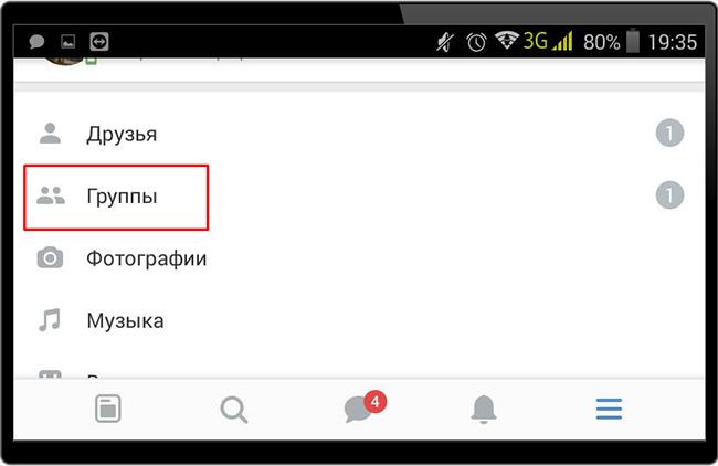 Открытие списка Вконтакте для удаления группы