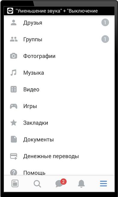 Открытие списка групп Вконтакте через мобильное приложение