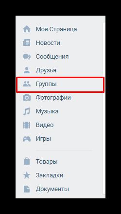 Открытие списка групп вконтакте через браузер