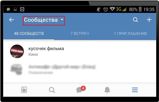 Открытие списка управления группами Вконтакте
