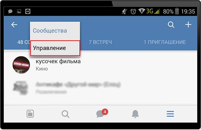 Открытие управления сообществами Вконтакте