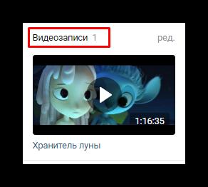 Открытие видео группы для удаления из Вконтакте