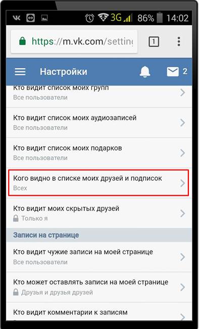Открытие вкладки для скрытия друзей Вконтакте