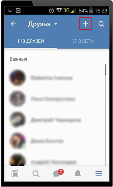 Открытие возможных друзей Вконтакте через мобильное приложение