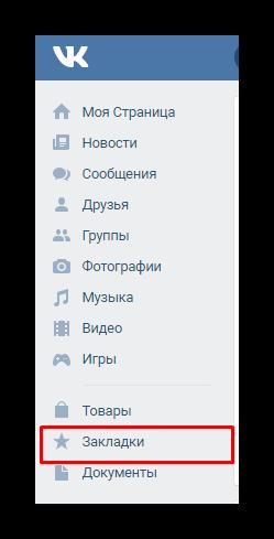 Открытие закладок Вконтакте