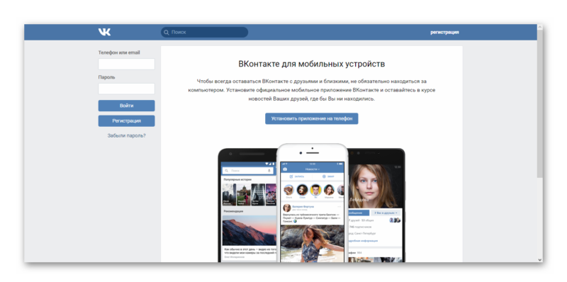 Открываем главную страницу вконтакте