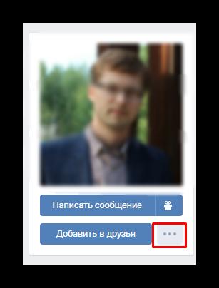 Отображение дополнительных действий над пользователем Вконтакте